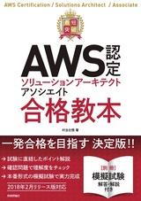 [表紙]最短突破 AWS認定ソリューションアーキテクト アソシエイト合格教本