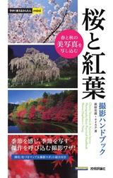 [表紙]今すぐ使えるかんたんmini 桜と紅葉 撮影ハンドブック