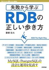 [表紙]失敗から学ぶ RDBの正しい歩き方