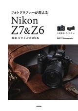 [表紙]フォトグラファーが教える Nikon Z7&Z6 撮影スタイルBOOK