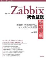 [表紙][改訂2版]Zabbix統合監視徹底活用 ―複雑化・大規模化するインフラの一元管理