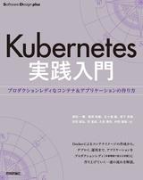 [表紙]Kubernetes実践入門 プロダクションレディなコンテナ&アプリケーションの作り方