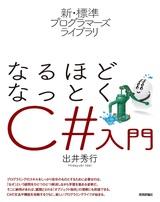 [表紙]新・標準プログラマーズライブラリ なるほどなっとく C#入門