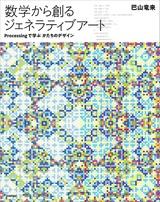 [表紙]数学から創るジェネラティブアート ―Processingで学ぶかたちのデザイン