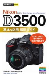 [表紙]今すぐ使えるかんたんmini Nikon D3500 基本&応用 撮影ガイド