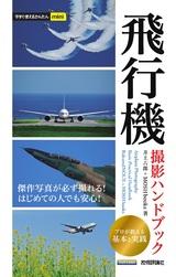 [表紙]今すぐ使えるかんたんmini 飛行機 撮影ハンドブック