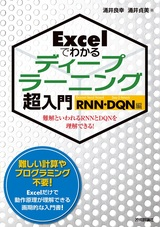[表紙]Excelでわかる ディープラーニング超入門【RNN・DQN編】