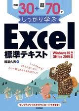 [表紙]例題30+演習問題70でしっかり学ぶ Excel標準テキスト Windows10/Office2019対応版