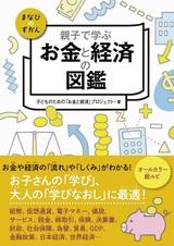 [表紙]親子で学ぶ お金と経済の図鑑