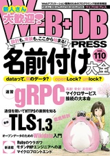 [表紙]WEB+DB PRESS Vol.110