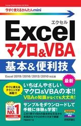 [表紙]今すぐ使えるかんたんmini Excelマクロ&VBA 基本&便利技[Excel 2019/2016/2013/2010対応版]