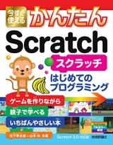 [表紙]今すぐ使えるかんたん Scratch