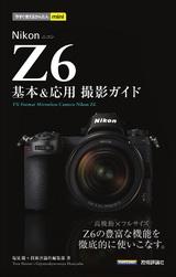 [表紙]今すぐ使えるかんたんmini Nikon Z6 基本&応用 撮影ガイド