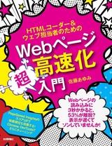 [表紙]HTMLコーダー&ウェブ担当者のための Webページ高速化超入門