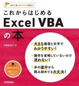 [表紙]これからはじめる Excel VBAの本
