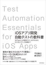 [表紙]iOSアプリ開発自動テストの教科書 〜XCTestによる単体テスト・UIテストから,CI/CD,デバッグ技術まで