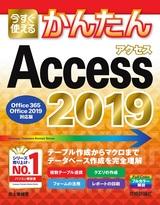 [表紙]今すぐ使えるかんたん Access 2019[Office 365/Office 2019対応版]