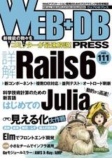 [表紙]WEB+DB PRESS Vol.111