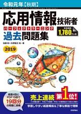 [表紙]令和元年【秋期】応用情報技術者 パーフェクトラーニング過去問題集