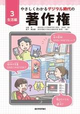 [表紙]やさしくわかるデジタル時代の著作権【③生活編】