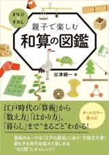 [表紙]親子で楽しむ 和算の図鑑