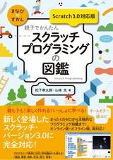 [表紙]親子でかんたん スクラッチプログラミングの図鑑【Scratch 3.0対応版】