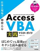 [表紙]Access VBA 実践マスターガイド~仕事の現場で即使える