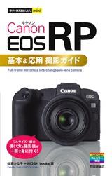 [表紙]今すぐ使えるかんたんmini Canon EOS RP 基本&応用 撮影ガイド