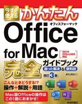 [表紙]今すぐ使えるかんたん Office for Mac 完全ガイドブック 困った解決&便利技 改訂3版