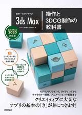 [表紙]世界一わかりやすい 3ds Max 操作と3DCG制作の教科書【3ds Max 2020対応版】