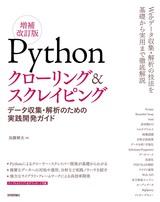 [表紙]Pythonクローリング&スクレイピング[増補改訂版] ―データ収集・解析のための実践開発ガイドー