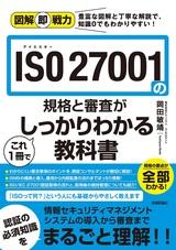 [表紙]図解即戦力 ISO 27001の規格と審査がこれ1冊でしっかりわかる教科書