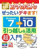 [表紙]今すぐ使えるかんたん ぜったいデキます! Windows 7→10 引っ越し&活用 超入門