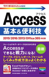 [表紙]今すぐ使えるかんたんmini Access 基本&便利技[2019/2016/2013/Office365対応版]