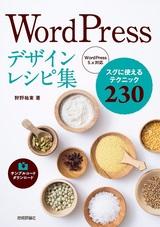 [表紙]WordPressデザインレシピ集