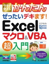 [表紙]今すぐ使えるかんたん ぜったいデキます! Excelマクロ&VBA 超入門