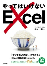 [表紙]やってはいけないExcel ―「やってはいけない」がわかると「Excelの正解」がわかる