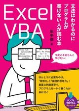 [表紙]Excel VBA 文法はわかるのにプログラムが書けない人が読む本