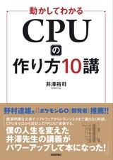 [表紙]動かしてわかる CPUの作り方10講