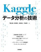 [表紙]Kaggleで勝つデータ分析の技術