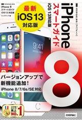 [表紙]ゼロからはじめる iPhone 8 スマートガイド iOS 13対応版