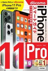 [表紙]ゼロからはじめる iPhone 11 Pro スマートガイド ドコモ完全対応版