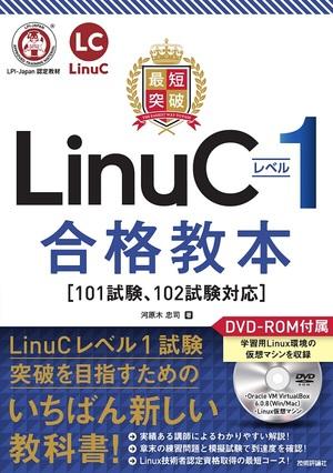 クラウド時代にも必須! LinuC取得でLinux技術者としての力を証明しよう!