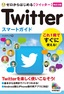 [表紙]ゼロからはじめる<br/>Twitter ツイッター スマートガイド<br/><span clas