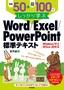 [表紙]例題<wbr/>50<wbr/>+演習問題<wbr/>100<wbr/>でしっかり学ぶ Word/<wbr/>Excel/<wbr/>PowerPoint<wbr/>標準テキスト<wbr/>Windows10/<wbr/>Office2019<wbr/>対応版