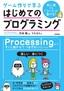 [表紙]初心者でも<wbr/>「コード」<wbr/>が書ける! ゲーム作りで学ぶ はじめてのプログラミング