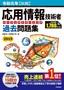 [表紙]令和元年<wbr/>【秋期】<wbr/>応用情報技術者 パーフェクトラーニング過去問題集