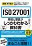 [表紙]図解即戦力<br/>ISO 27001<wbr/>の規格と審査がこれ<wbr/>1<wbr/>冊でしっかりわかる教科書