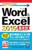 [表紙]今すぐ使えるかんたんmini<br/>Word<wbr/>&<wbr/>Excel 2019 基本技