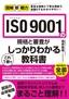 [表紙]図解即戦力<br/>ISO 9001<wbr/>の規格と審査がこれ<wbr/>1<wbr/>冊でしっかりわかる教科書